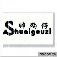 帅狗仔  SHUAI GOU ZI