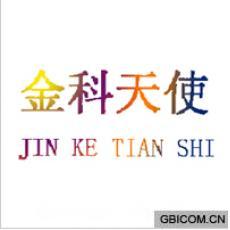 金科天使;JIN KE TIAN SHI
