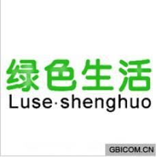 绿色生活  LUDESHENGHUO