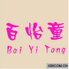 百怡童  BAI YI TONG