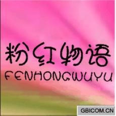粉红物语  FENHONGWUYU