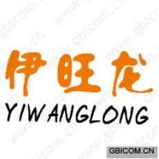 伊旺龙  YIWANGLONG