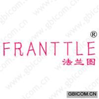 法蘭圖 FRANTTLE