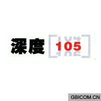 深度  105
